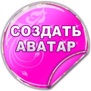 Для вконтакте 17 13 создать аватар для